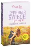 Куриный бульон для души. 101 история для мам. О радости, вдохновении и счастье материнства (м)