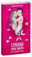 """Шоколад молочный """"Русалки"""" (50 г)"""