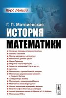История математики. Курс лекций