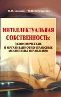 Интеллектуальная собственность. Экономические и организационно-правовые механизмы управления. Монография
