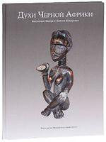 Духи Черной Африки. Коллекция Авнера и Любови Шакаровых