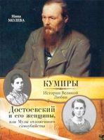 Достоевский и его женщины, или Музы отложенного самоубийства (м)