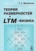 Теория размерностей и LTM-физика