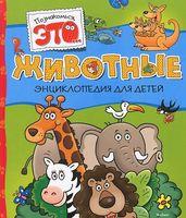 Животные. Энциклопедия для детей