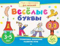 Веселые буквы. 3-5 лет
