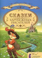 Сказки зарубежных писателей (м)
