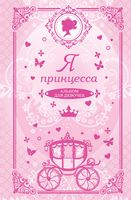 Я принцесса. Альбом для девочек. Анкеты, тесты, творческие задания, советы, правила этикета