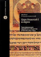 Царь Николай I и евреи. Трансформация еврейского общества в России (1825-1855)
