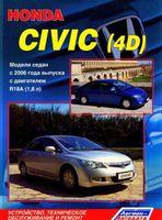 Honda Civic (4D; седан с 2006 г.). Устройство, техническое обслуживание и ремонт