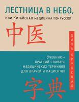 Лестница в небо, или Китайская медицина по-русски