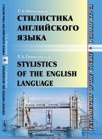 Стилистика английского языка. Основы курса (м)