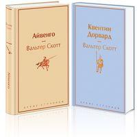 Самые известные произведения Вальтера Скотта. Комплект из 2 книг