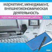 Курсовые и дипломные работы. 2006. Маркетинг, менеджмент, внешнеэкономическая деятельность
