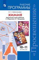 Химия. 10-11 классы. Рабочие программы