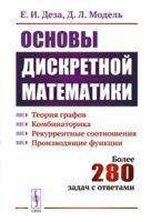 Основы дискретной математики (м)