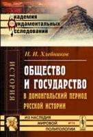 Общество и государство в домонгольский период русской истории (м)