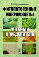 Фитопатогенные микромицеты. Учебный определитель