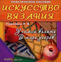 Искусство вязания