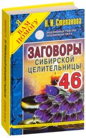 Заговоры сибирской целительницы - 46