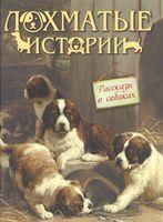 Лохматые истории. Рассказы о собаках
