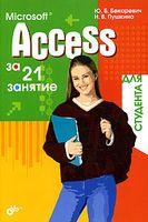 Microsoft Access за 21 занятие для студента