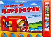 Говорящий паровозик. Книжка-игрушка