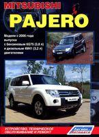 Mitsubishi Pajero IV с 2006 г. Руководство по эксплуатации, техническому обслуживанию и ремонту