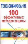 Телезомбирование. 100 эффективных методов защиты