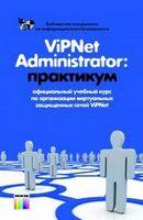 ViPNet Administrator: практикум