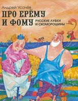 Про Ерему и Фому. Русские лубки и скоморошины