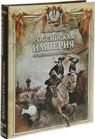 Российская империя от Петра I до Екатерины II