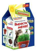 """Набор для выращивания растений """"Увлекательная ботаника. Трава для котов"""""""