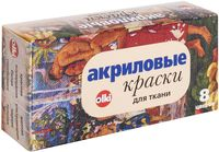 "Акриловые краски по ткани ""Olki"" (8 цветов х 20 мл)"