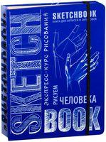 SketchBook. Визуальный экспресс-курс по рисованию. Рисуем человека (кобальт)