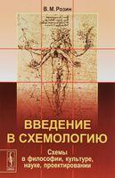 Введение в схемологию. Схемы в философии, культуре, науке, проектировании