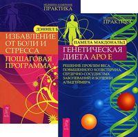 Генетическая диета Аро Е. Избавление от боли и стресса (комплект из 2-х книг)