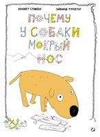 Почему у собаки мокрый нос (м)