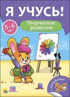 Я учусь! Творческое развитие. Для детей от 5 до 6 лет