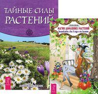 Магия домашних растений. Тайные силы растений (комплект из 2-х книг)