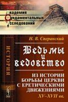 Ведьмы и ведовство. Из истории борьбы церкви с еретическими движениями. XV-XVII веков (м)