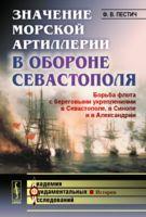 Значение морской артиллерии в обороне Севастополя