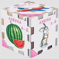 Азбука. Книжный конструктор (комплект из 6 книг)