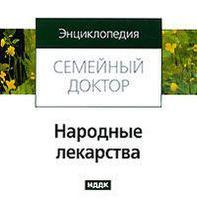 """Энциклопедия """"Семейный доктор"""": Народные лекарства"""