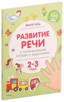 Развитие речи с пальчиковыми играми и заданиями. 2-3 года (+ наклейки)