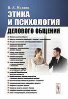 Этика и психология делового общения