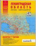 Ленинградская область. Атлас автодорог