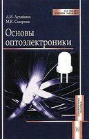Основы оптоэлектроники