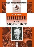 Ницше как моралист
