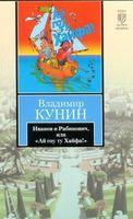 "Иванов и Рабинович, или ""Ай гоу ту Хайфа"" (м)"