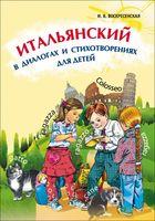 Итальянский в диалогах и стихотворениях для детей (+CD)